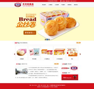 惠优食品-广东天天旺食品有限公司